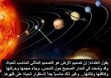 نعمة الجاذبية الأرضية