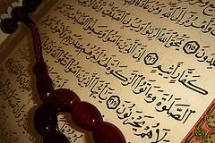 معنى الأحرف المفردة في القرآن الكريم