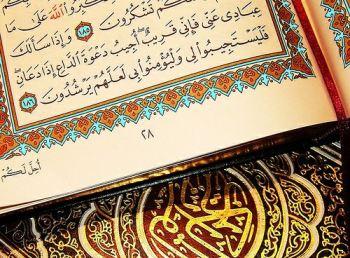 منهج دراسة الآيات الكونية في القرآن الكريم