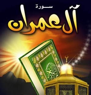 وصايا آل عمران.. ومجزرة غزة