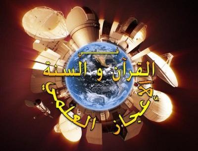 في الرد على منكر الإعجاز العلمي في القرآن الكريم