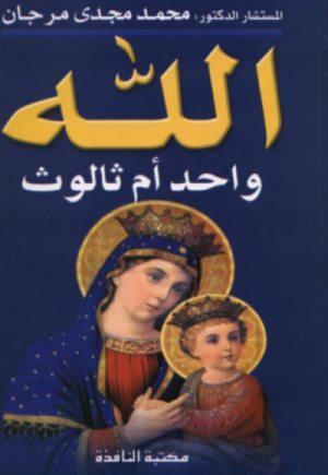 قصة اسلام المستشار الدكتور مجدى مرجان 1273762815353565.jpg