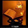 القرآن الكريم والتوراة والإنجيل والعلم