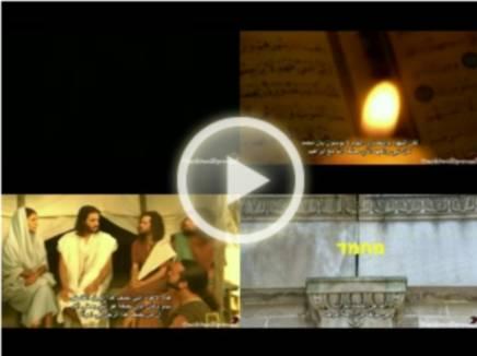 فلم الحقيقة الصارخة اسم النبي محمد مكتوب في التوراة والإنجيل