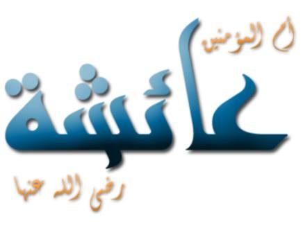 شهادات ربانية بوحدة آل البيت وصحابة خير البرية