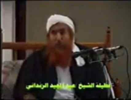 نَاصِيَةٍ كَاذِبَةٍ خَاطِئَةٍ  الشيخ عبد المجيد الزنداني / فيديوا