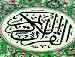 الفرق بين شَرَى و اشْتَرَى في التعبير القرآني