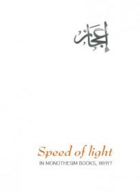 سرعة الضوء في القرآن الكريم باللغة الانكليزية