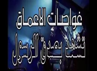 غواصات الأعماق تشهد بصدق الرسول صلى الله عليه وسلم الشيخ عبد المجيد الزنداني 2