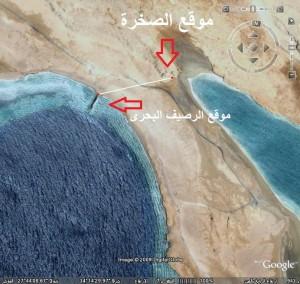 الأقمار الصناعية تكشف عن مجمع البحرين المذكور بالقرآن بسيناء 6565.jpg