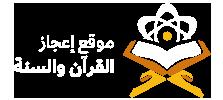 الاعجاز العلمي في القرآن