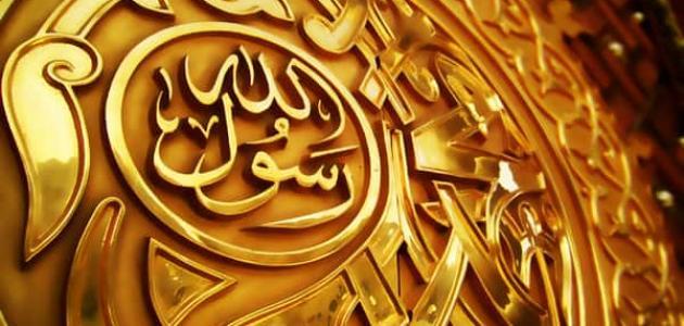 من بديع الإعجاز الغيبي في السنة النبوية