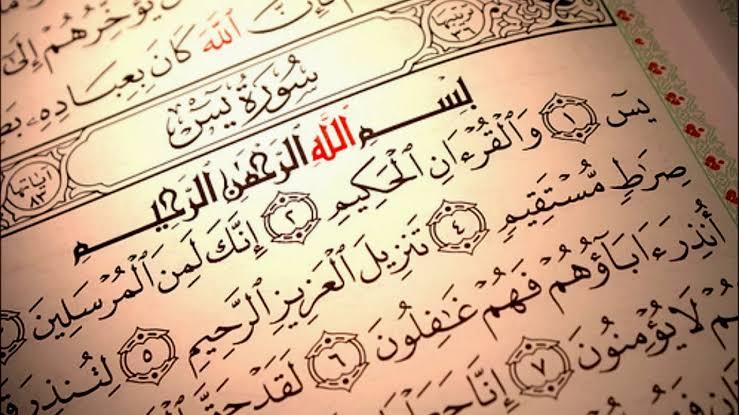 تأملات إيمانية في سورة يس